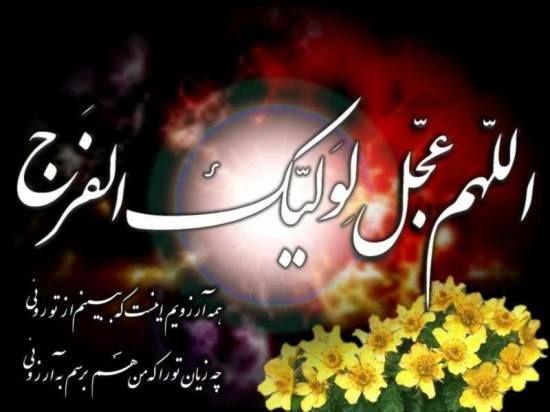 جشن میلاد امام زمان (عج)  برگزار می شود