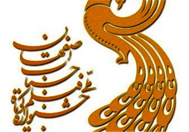 افتتاحیه معنوی هفتمین جشنواره حسنات  اصفهان برگزار شد