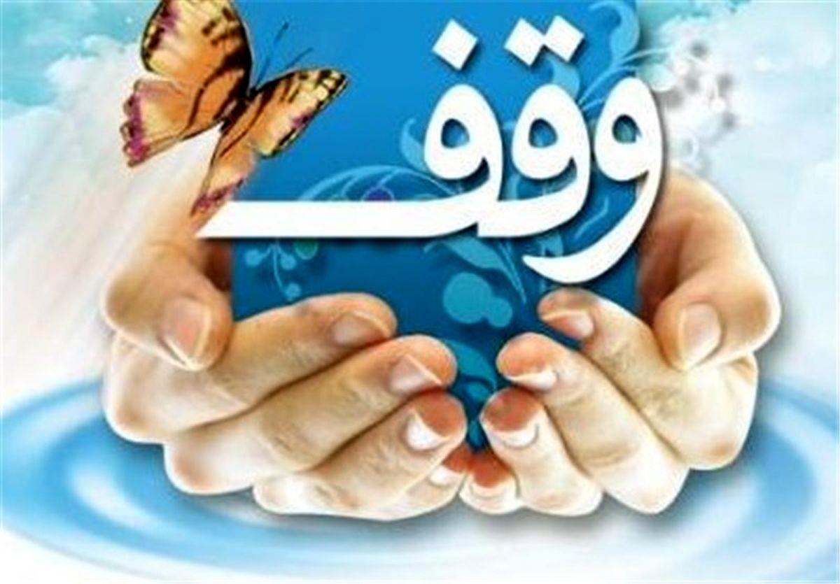 ثبت 4 وقف جدید در شهرستان شهرضا