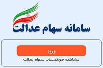 75 درصد مردم کرمانشاه سهام عدالت دارند/ هرگونه معامله برگه سهام عدالت ممنوع است