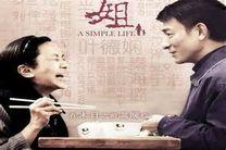 دانلود زیرنویس فیلم A Simple Life 2012