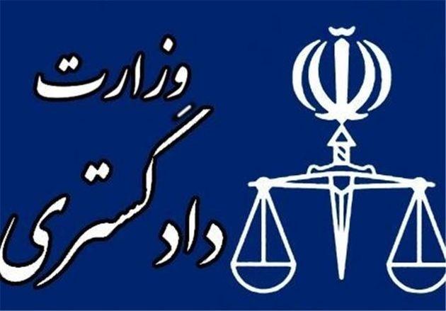 اطلاعیه حراست مرکزی وزارت دادگستری