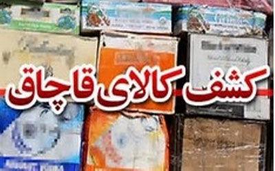 250 میلیون ریال کالای قاچاق در خمینی شهر توقیف شد