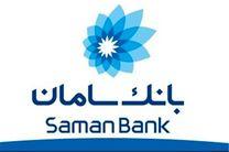 نرخ حقالوکاله بانک سامان حداکثر 3 درصد تعیین شد
