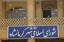 توقف بودجه شهرداری کرمانشاه به دلیل کوتاهی اعضای شورای شهر