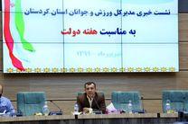 افتتاح سالن 6000 نفری گولان سنندج در هفته دولت/کمک مالی 2 میلیارد تومانی خیرین به ورزش کردستان