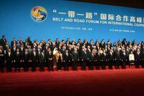 افتتاح مجمع همکاری بین المللی کمربند و جاده