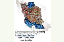 رونمایی از مستند وطنم در فرهنگسرای اندیشه