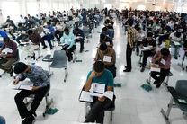 بیش از ۲۹هزار داوطلب کنکور سراسری در گیلان باهم رقابت می کنند