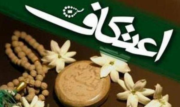 ثبتنام مراسم اعتکاف در اصفهان به صورت الکترونیکی انجام میشود