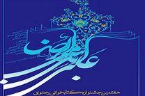 برگزاری هفتمین جشنواره کتابخوانی رضوی در استان اصفهان
