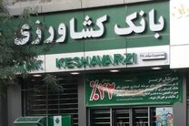 حمایت بانک کشاورزی از برگزاری دومین همایش و نمایشگاه بین المللی خوراک دام، طیور و آبزیان ایران