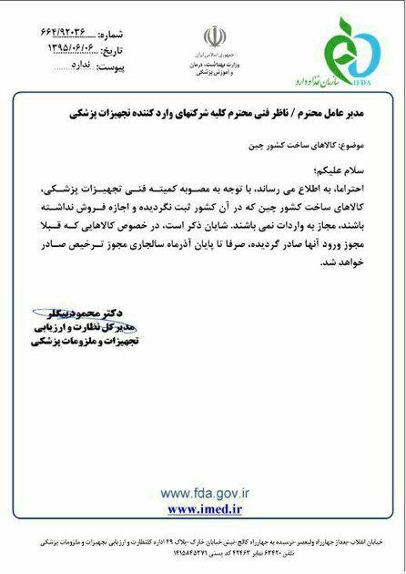 پیکرهای پاک ۶۶ شهید دفاع مقدس دوشنبه وارد کشور میشوند