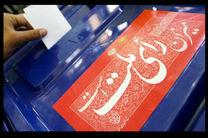 حضور مردم در انتخابات موجب قدرت نظاماسلامی است