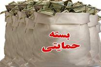 بسته حمایتی و مشوق های صادراتی برای فعالان اقتصادی اعلام شد