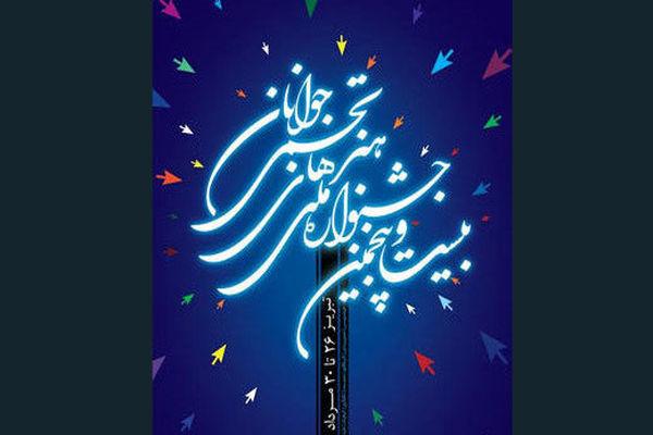 فهرست راهیافتگان به بیست و پنجمین جشنواره تجسمی جوانان اعلام شد