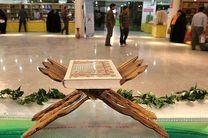 آغاز به کار نمایشگاه قرآن و عترت در اهواز