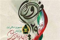 «29 فروردین» یادآور حماسه و نقشآفرینی بزرگمردان ارتش جمهوری اسلامی ایران