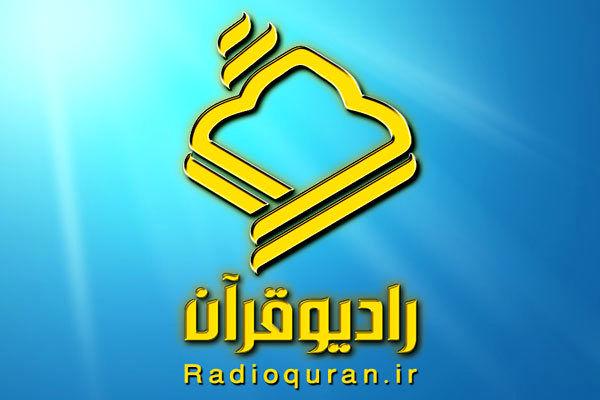 رادیو قرآن از ۵ اذان جدید رونمایی میکند