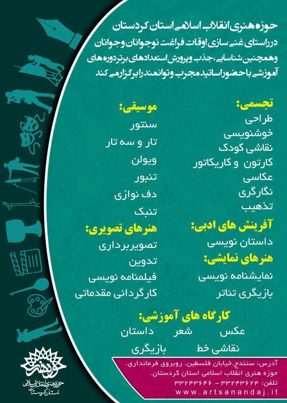 اعلام برنامه های آموزشی حوزه هنری کردستان در تابستان 97 با آموزش 26 رشته هنری