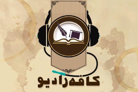 کافه رادیو به رادیو جوان بازگشت/علیرضا کنگرلو جایگزین مرحوم مهران دوستی شد