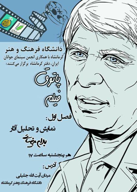 برگزاری پاتوق فیلم باهدف نمایش و تحلیل فیلمهای سینمایی در دانشگاه فرهنگ و هنر