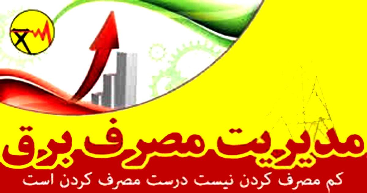 قطع برق ادارات پر مصرف در مشهد به مدت ۲۴ ساعت