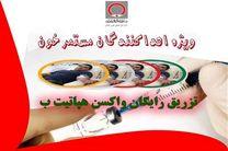 طرح واکسیناسیون هپاتیت ب برای اهداکنندگان مستمر خون استان گیلان