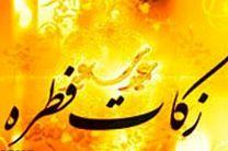یک هزار پایگاه جمع آوری زکات فطره در استان اصفهان مستقر می شود