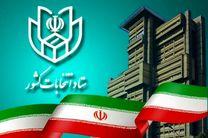 ایرانیان در 102 کشور، رئیسجمهور دوازدهم را انتخاب می کنند