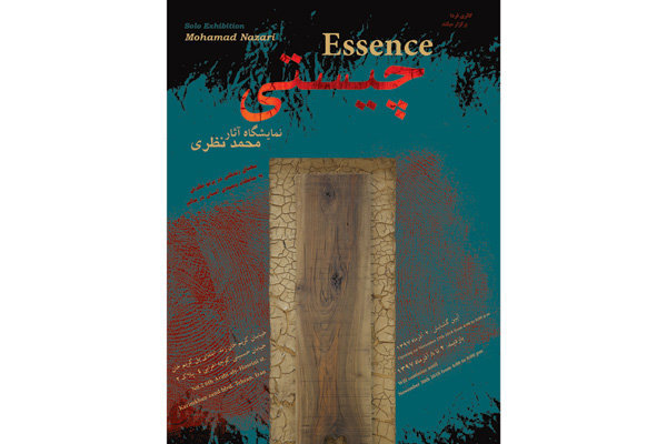 آثار محمد نظری در نمایشگاه چیستی بر روی دیوار خواهد رفت