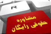 100هزار بیمار کلیوی خدمات مشاوره حقوقی رایگان میگیرند