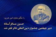 حسین مسافرآستانه دبیر چهلمین جشنواره تئاتر فجر شد