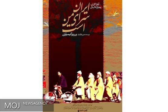 اولین پوستر «ایران سرای من است» رونمایی شد