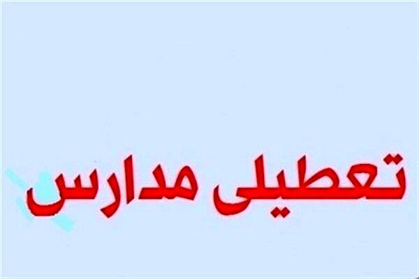 مدارس گلستان چهارشنبه ۲۰ آذر تعطیل است