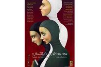 آغاز اجرای «سه خواهر و دیگران» از ۳ مرداد