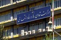 اطلاعیه وزارت کار درباره شناسایی مشمولان بسته معیشتی جدید دولت