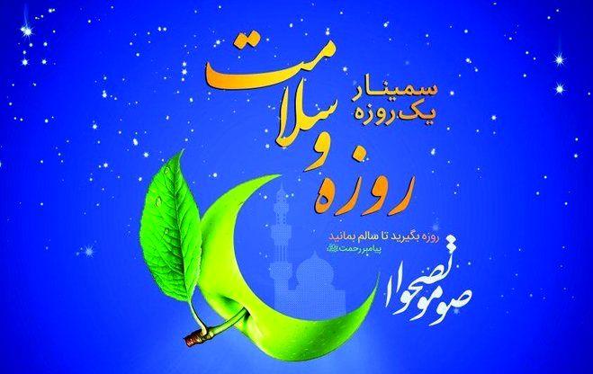 برگزاری سمینار «روزه و سلامت» در تبریز