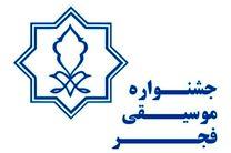 انتشار فراخوان بخش رقابتی جشنواره موسیقی فجر/ بازگشت باربد به فجر