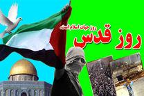روز جهانی قدس فرصتی برای اعلام انزجار مسلمانان از دشمنان
