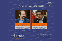 اقتصاد دانش بنیان در ایران در شبکه 4 بررسی می شود
