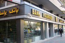 ساعت کار شعبههای بانک پاسارگاد در استان بوشهر و شهرستان های لار و جهرم تغییر یافت