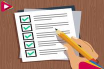 فراخوان ثبت نام برای عضویت در هیات مدیره شرکت های سرمایه گذاری استانی