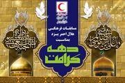 مسابقات فرهنگی ویژه دهه کرامت ویژه خانواده هلال احمر یزد
