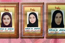 سه اصفهانی در میان برترین های کنکور 97
