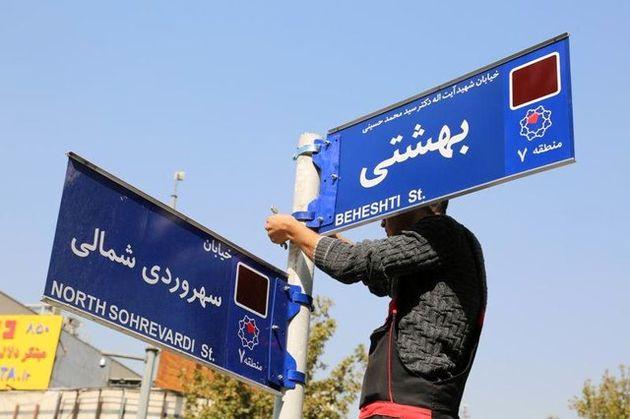 نصب تابلوی جدید خیابان شهید آیت الله بهشتی با دستور شهردار تهران