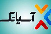اپلیکیشن آسیاتک به روز رسانی شد