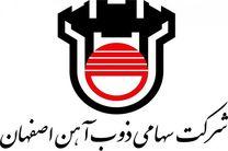 تقدیر مدیرعامل ذوب آهن از کادر درمان بیمارستان شهید مطهری ذوب آهن اصفهان