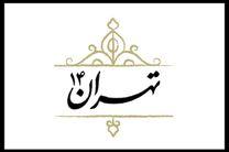 نخستین قسمت از مجموعه مستند تهران ۱۴ از شبکه پنج سیما پخش می شود