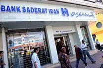 هدف گذاری کاهش ٣٠ درصدی مطالبات بانک صادرات ایران